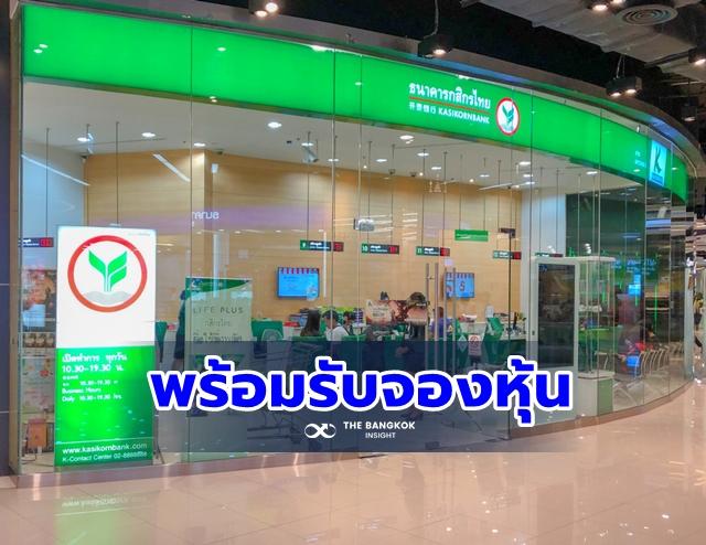 กสิกรไทย จองซื้อหุ้น OR