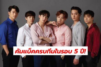 รูปข่าว ฮอตเทสรอเลย! JYP ยืนยัน 2PM คัมแบ็คเต็มวง 6 คน ในรอบ 5 ปี