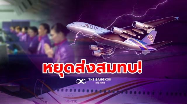 การบินไทย กองทุนสำรองเลี้ยงชีพ