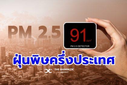 รูปข่าว ฝุ่นพิษขยายวง! วันนี้ PM2.5 ปกคลุมน่านฟ้า 33 จังหวัด อากาศแย่ยาวถึง 26 ม.ค.