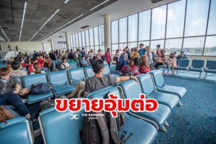 รูปข่าว บอร์ด AOT ไฟเขียวขยายพักหนี้ 'สนามบิน-ร้านค้า' อีก 6 เดือน