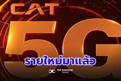 รูปข่าว มือถือรายใหม่มาแล้ว!  'CAT-จงหัว เทเลคอม' จับมือตั้งบริษัทรุก 5G เต็มตัว