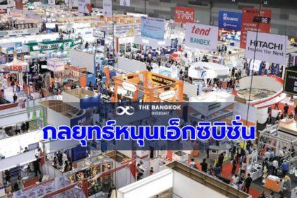 รูปข่าว 'ทีเส็บ' ลุยจัดเอ็กซิบิชั่น อัด 5 กลยุทธ์ ปั้นรายได้ 2.3 หมื่นล้าน ย้ำไทยฮับเอเชีย