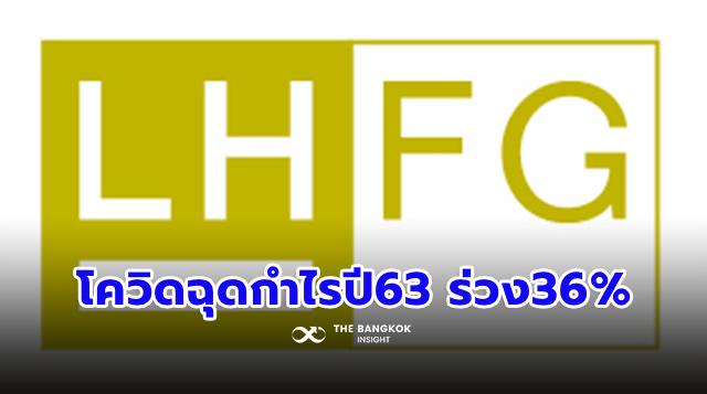 ผลประกอบการ LHFG