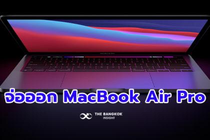 รูปข่าว แอปเปิ้ลจ่อออก MacBook Air Pro 'เบา-บาง'สุด พร้อมดีไซน์ใหม่ Macbook-iMac