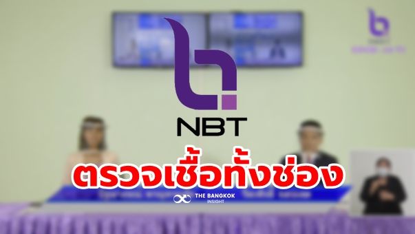 NBT โควิด