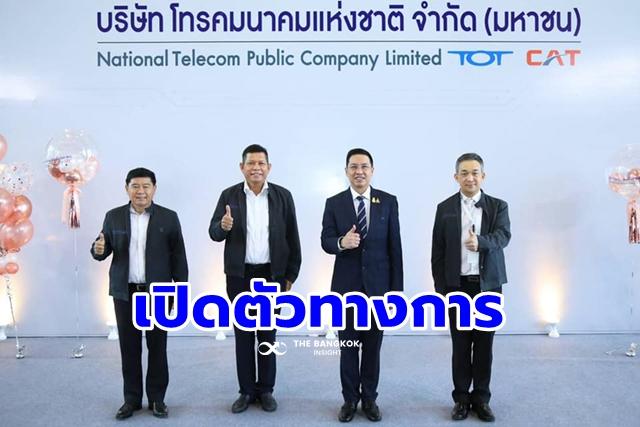 NT เครือข่ายโทรศัพท์