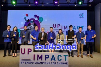 รูปข่าว 'บ้านปู' จัด UpImpact' ผลักดัน 'กิจการเพื่อสังคม' รอดพ้นวิกฤติ