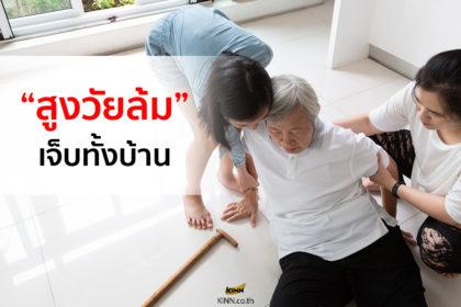 รูปข่าว ผู้สูงวัย…ล้มคนเดียว เจ็บทั้งบ้าน!!