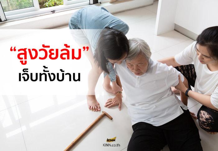 bangkok สูงวัยล้มเจ็บทั้งบ้าน 01