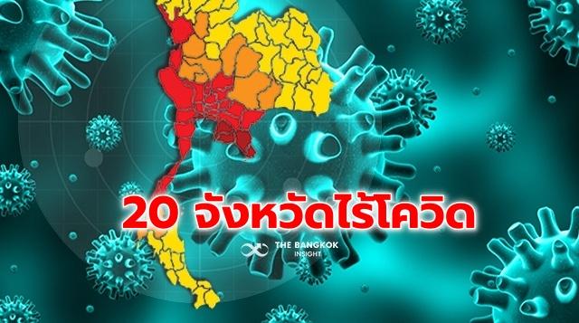 cell virus สถานกักกันโควิด ๒๑๐๑๐๘ 1