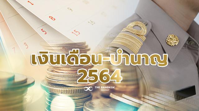 ปฏิทิน เงินเดือนข้าราชการ บำนาญ 2564