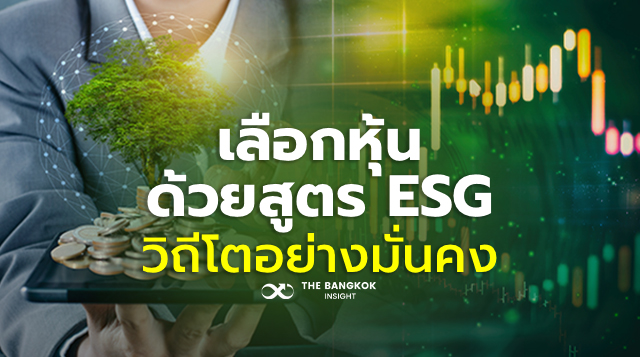 cover เลือกหุ้นด้วยสูตร ESG