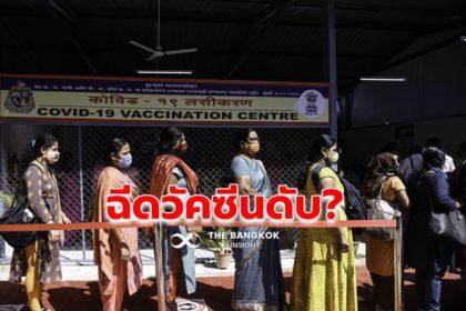 รูปข่าว อินเดียยันไม่เกี่ยวกัน! ฉีด 'วัคซีนโควิด' วันเดียว เจ้าหน้าที่โรงพยาบาลดับ