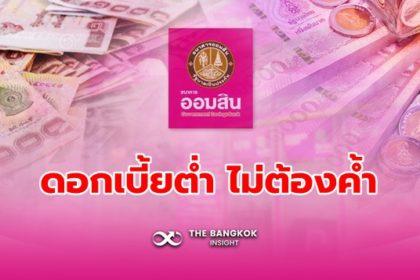 รูปข่าว ธนาคารออมสิน เปิดให้กู้เงินสู้โควิดสูงสุด 5 หมื่นบาท ดอกเบี้ยต่ำ ไม่ต้องค้ำ!!