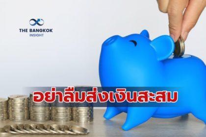 รูปข่าว สมาชิกกอช. ต้องรู้ ส่งเงินออมสะสมอย่างน้อยปีละครั้ง กันเสียสิทธิรับเงินสมทบ