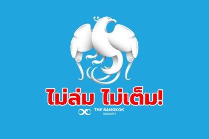รูปข่าว 'กรุงไทย' แนะนักลงทุนทยอยจองซื้อหุ้น OR ยันไม่มีล่ม ไม่มีเต็ม!