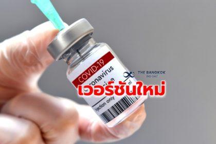 รูปข่าว 'ออกซ์ฟอร์ด' เตรียมวัคซีนเวอร์ชั่นใหม่ สกัด 'โควิดกลายพันธุ์'
