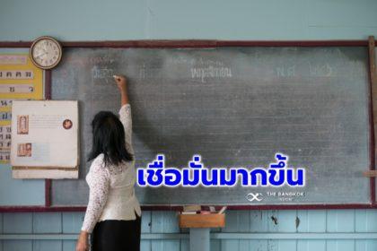 รูปข่าว โพลชี้ คนเชื่อมั่น 'ครูไทย' เพิ่ม ชี้ต้องพัฒนา 'เทคโนโลยี – เข้าใจเด็กมากขึ้น'