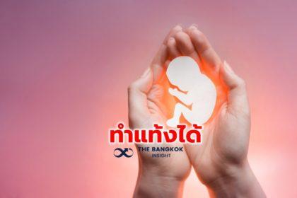 รูปข่าว สภาฯ ไฟเขียว อายุครรภ์ไม่เกิน 12 สัปดาห์ 'ทำแท้งเองได้'