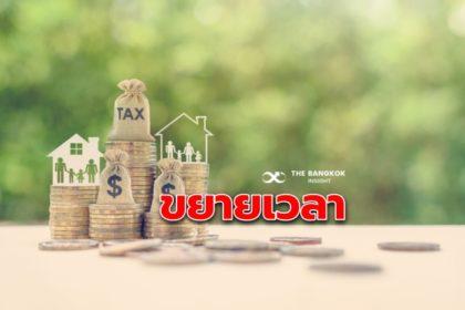 รูปข่าว ช่วยประชาชน! 'มหาดไทย' ขยายเวลาเก็บ 'ภาษีที่ดิน' อีก 2 เดือน