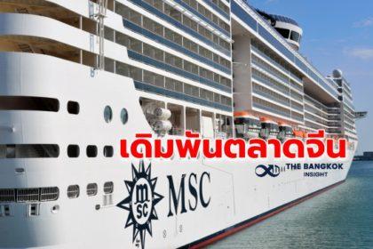 รูปข่าว 'เอ็มเอสซี ครูซเซส' เดิมพันตลาดจีน เล็งบริการเรือสำราญพร้อมกัน 2 ลำ หวังสร้างเติบโต