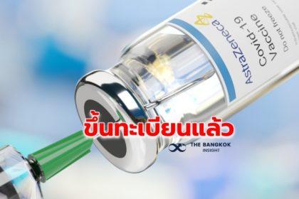 รูปข่าว 'แอสตราเซเนกา' ขึ้นทะเบียน 'วัคซีนโควิด' กับไทยแล้ว คาด ให้ใช้ฉุกเฉินสัปดาห์นี้
