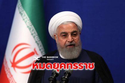 รูปข่าว ผู้นำอิหร่านยินดี หมดยุค 'ทรราช' ร้อง 'ไบเดน' กลับสู่ข้อตกลงนิวเคลียร์ ปี 58