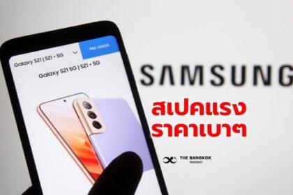 รูปข่าว 'ซัมซุง' เปิดตัว 'Galaxy S21' สมาร์ทโฟนเรือธง สเปคแรง แต่ราคาเบาๆ
