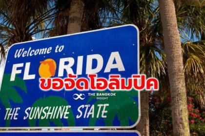 รูปข่าว จัดแทนได้! 'ฟลอริดา' ส่งจดหมายถึง 'ไอโอซี' ขอจัด 'โอลิมปิค' แทน 'โตเกียว'