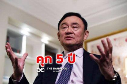 รูปข่าว ฉบับเต็ม! ราชกิจจา เปิดคำพิพากษา จําคุก 'ทักษิณ' 5 ปี คดีหุ้นชินคอร์ป
