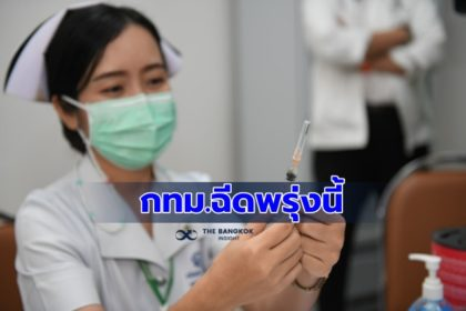 รูปข่าว ถึงคิว กทม.พรุ่งนี้ ฉีดวัคซีนโควิด โควตาล็อตแรก 66,000 โดส