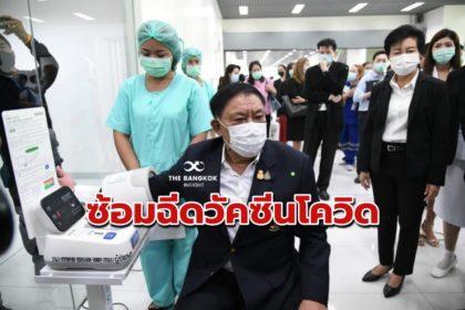 รูปข่าว คนกรุง 3.3 หมื่นคน! รอรับวัคซีนโควิด ระยะแรก 16 โรงพยาบาลต้นแบบกทม.