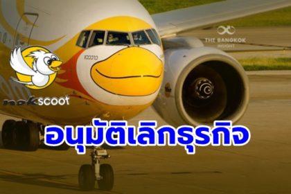 รูปข่าว กบร. ไฟเขียว 'สายการบินนกสกู๊ต' เลิกกิจการในประเทศไทย