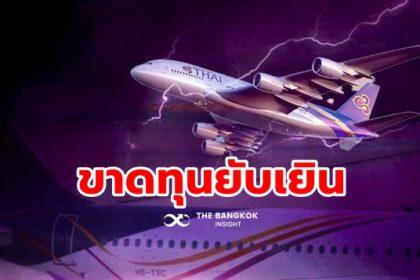 รูปข่าว (อัพเดท) ด่วน!! 'การบินไทย' แจ้งผลประกอบการปี 2563 ขาดทุนยับ 1.4 แสนล้าน