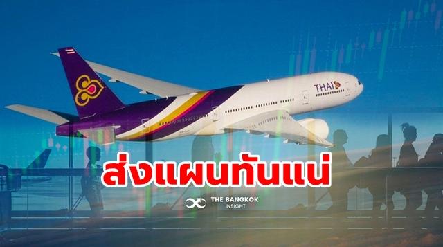 การบินไทย ขายทรัพย์สิน