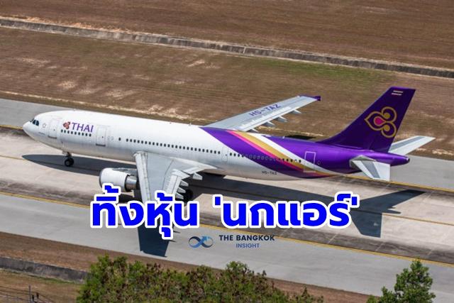 การบินไทย ขายหุ้น นกแอร์