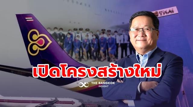 การบินไทย โครงสร้างองค์กรใหม่