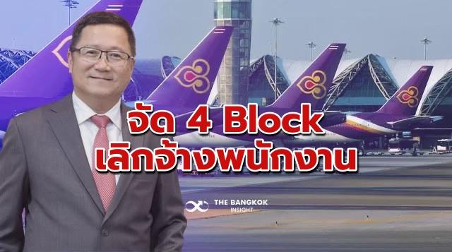 การบินไทยเลิกจ้าง