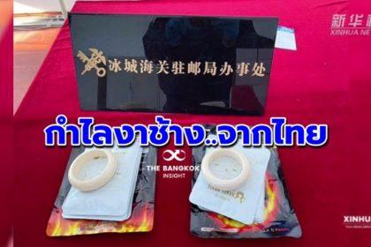 รูปข่าว ไปรษณีย์จีนผงะ!  เจอ 'กำไลงาช้าง' หมกในซองยา ส่งจากไทย