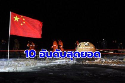 รูปข่าว จีนประกาศ 10 อันดับสุดยอด ความก้าวหน้าทางวิทยาศาสตร์ประจำปี 2020