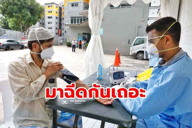 ฉีดวัคซีนโควิด สิงคโปร์