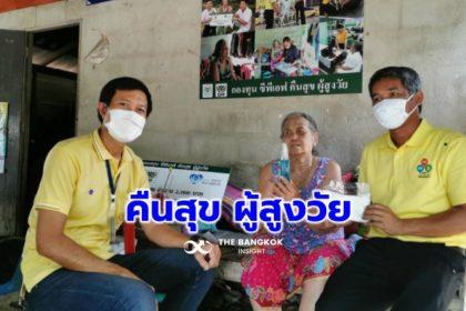 รูปข่าว 'ซีพีเอฟ' ขับเคลื่อนสังคมไทย สานต่อ 'กองทุนซีพีเอฟ คืนสุข ผู้สูงวัย'