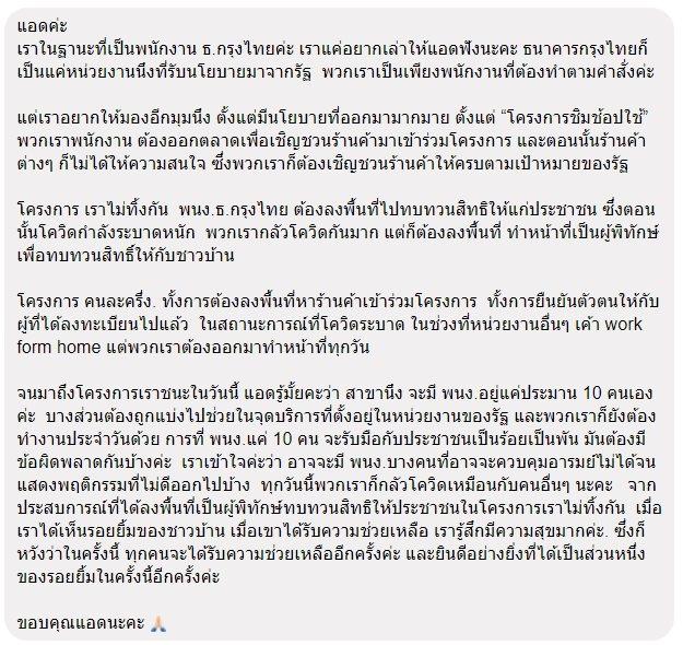 ดราม่าเราชนะ ธนาคารกรุงไทย