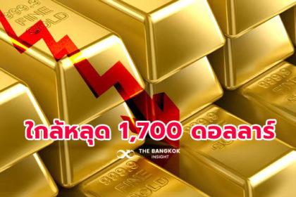 รูปข่าว ทองคำใกล้หลุด 1,700 ดอลลาร์ ราคาดิ่งเหวอีกวัน ต่ำสุดรอบ 8 เดือน