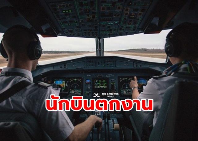 นักบิน การบินไทย ตกงาน