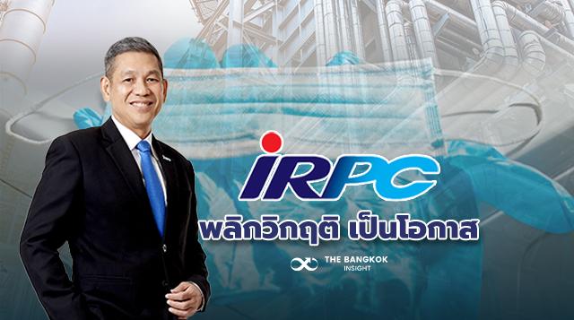 บริษัท IRPC 2564