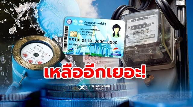 บัตรคนจน บัตรสวัสดิการแห่งรัฐ กุมภาพันธ์