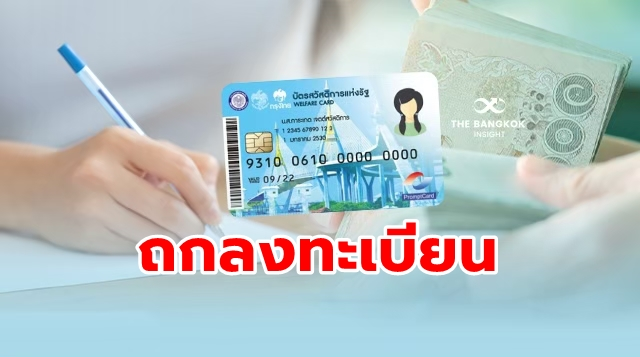 บัตรคนจน บัตรสวัสดิการแห่งรัฐ ลงทะเบียน รอบใหม่