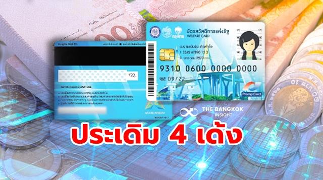 บัตรคนจน บัตรสวัสดิการแห่งรัฐ 545กหด46หกด